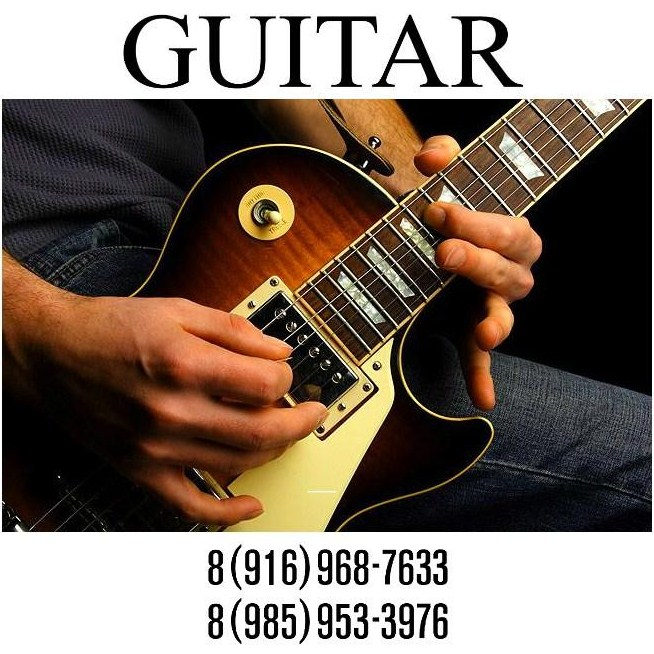 Обучение на гитаре. Рок, саундтреки, классика. Зеленоград.