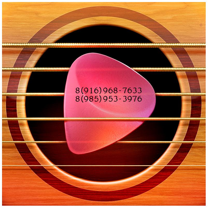 Обучение на гитаре в Зеленограде и области. На дому / выезд.
