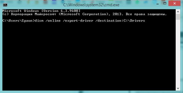 Вводим код в командную строку CMD для сохранения драйверов